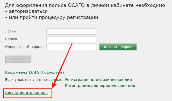 Восстановить доступ к аккаунту
