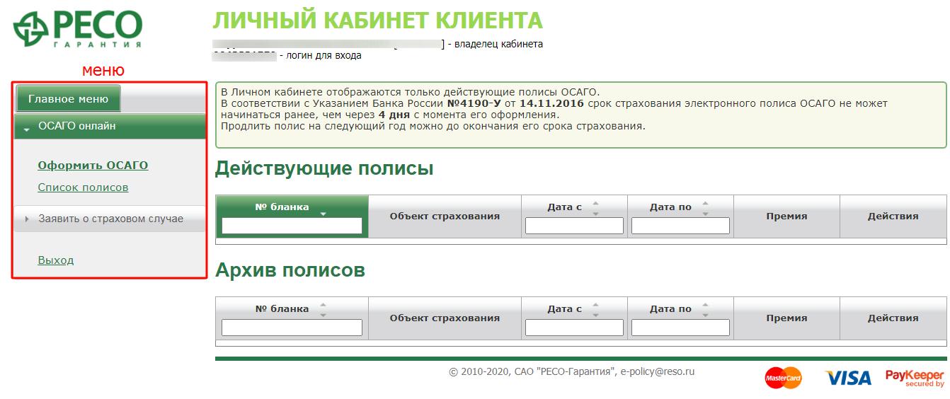 Интерфейс личного кабинета