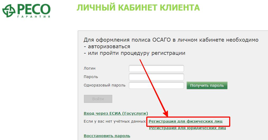 Перейти к регистрации